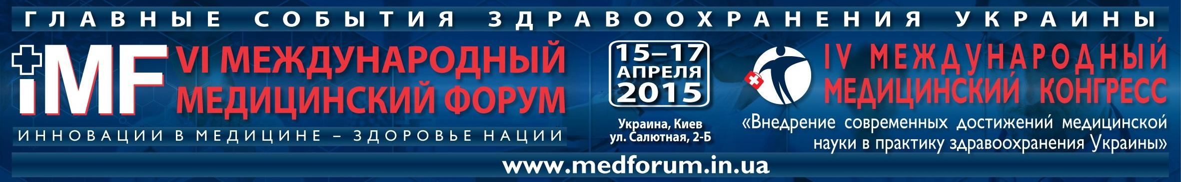 C:\Users\User\Desktop\IMF - 2014\Логотипы\IMF-14_ua-small.gif